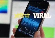 kamal-nath-minister-harsh-yadav-dhamaki-audio-viral-in-sagar-mp