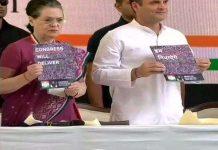 congress-manifesto-for-lok-sabha-elections-2019