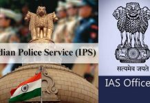 ias-and-ips-transfer-ajay-gangwar-become-collector
