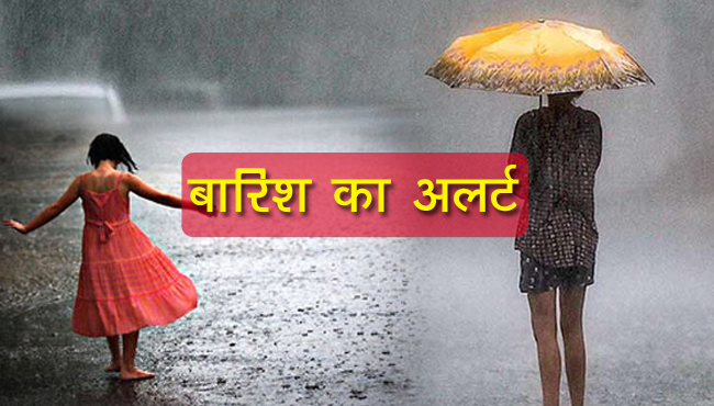 heavy-rain-alert-in-these-districts-for-next-48-hours-in-madhya-pradesh