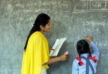 शिक्षकों