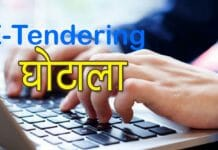 The-15-year-old-BJP-government-is-responsible-for-not-filing-an-FIR-in-the-e-tender-scam