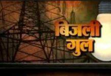 power-cut-in-sehore-madhy-pradesh