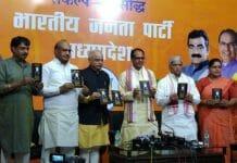 BJP-release-'aarop-patr'-against-Kamal-Nath-government-madhypradesh-