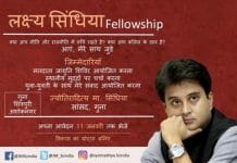 Scindia-fellowship-for-youth-for-political-motive-