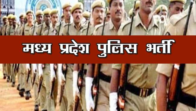 -Recruitment-in-Police-Department-will-start-soon-in-madhya-pradesh