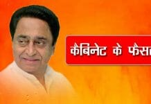 kamalnath-Cabinet-meeting-Approval-of-obc-reservation-and-these-proposal-