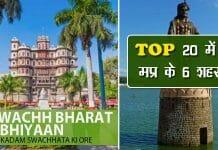 Swachh-Survekshan-2019--6-cities-of-madhya-pradesh-in-top-20