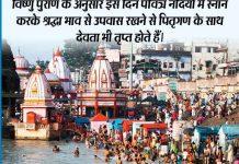 maargsheersh-amavsya-poojan-vidhi-and-importance