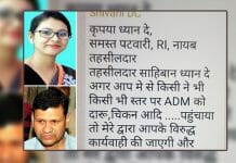 ADM-Dilip-Mandavi-removed-after-complaint-by-sdm-shivani-garg-to-ps-