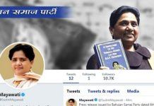 bsp-supremo-mayawati-also-jpined-twitter-know-what-is-her-twitter-handle