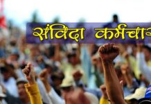 -Regulation-of-contractual-workers-difficult-before-the-election-in-mp