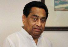 Meeting-of-Kamal-Nath-cabinet