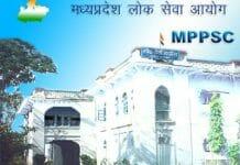 mp-psc-declare-resut-of-mains-exams-