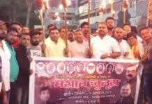 BJP-youth-wing-protest-against-kamalnath-governemnt
