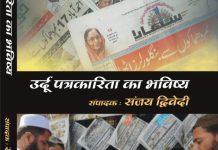 -book-review-by-urdu-poet-firdous-