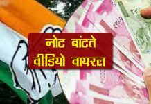 congress-district-president--notes-sharing-video-viral-in-ratlam-