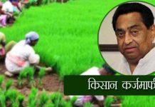 -Message-sent-to-farmers-debt-waiver-after-loksabha-election--BJP-raises-questions