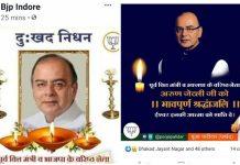 BJP-Parhad-tribute-to-arun-jailty-before-his-demises--