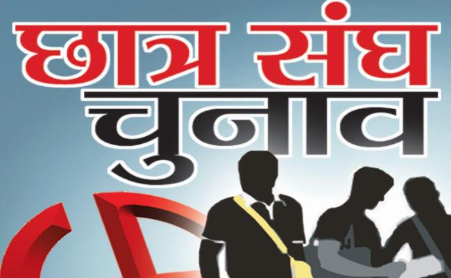 student-election-in-madhya-pradesh-soon