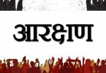 Caviate-filed-for-27-percent--OBC-reservation-in-MP