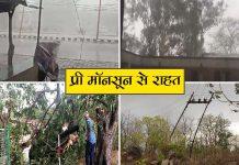pre-monsoon-rain-in-many-district-in-madhya-pradesh-