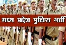police-head-quarter-will-constitute-recruitment-board-in-mp-