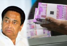 -kamal-nath-government-took-the-loan-again
