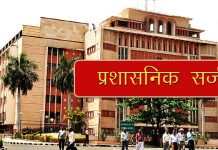 transfer-again-in-madhya-pradesh-29-officers-new-posting-including-IAS-IPS