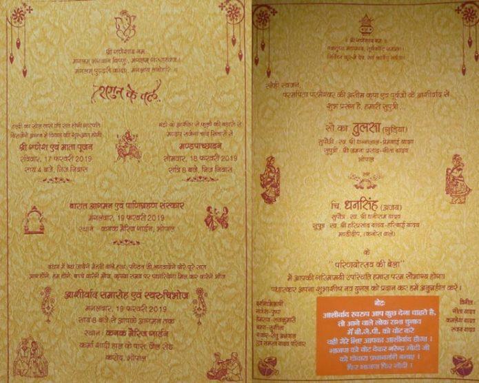 अनोखी अपील: शादी के कार्ड पर छपवाया...'एक बार फिर मोदी सरकार'
