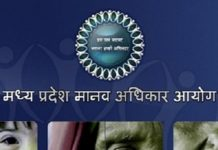 mp-human-rights-Commission-report-on-rajgadh-case