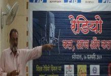 PIB-program-on-radio-day-in-bhopal