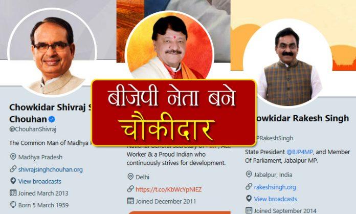 pm-modi-campaign--main-bhi-chowkidar-famous-bjp-leader-change-name-on-twitter