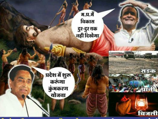 Kamal-Nath's-controversial-poster-in-indore-before-taken-oath-of-cm