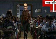 video-war-shivraj-in-role-of-teacher-in-vyapamn