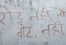 villagers-boycott-election-in-mungwali