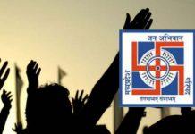 congress-will-shutdown-jan-abhiyan-parishad