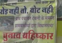 madhya-pradesh-the-people-of-bhagwanpura-refuse-to-vote