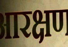 gopal-bhargava-demand-of-reservation-
