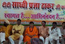 bjp-candidate-sadhvi-pragya-addressed-party-worker-meeting-in-sehore-