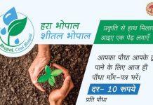 mission-green-bhopal-cool-bhopal-go-green-drive-in-Bhopal-for-sapling-plantation-