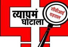 vyapam-scam-cbi-court-in-indore-sentences-an-accused-manoj-5-years-jail-term