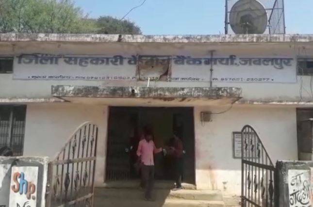 -87-lakh-robberies-in-Cooperative-Bank-shahpura-in-jabalpur