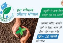 news-theme-song-launched-of-green-bhopal-cool-bhopal