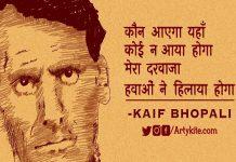 urdu-academy-forgot-bhopal-famous-shayar-kaif-bhopali