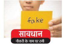 job-fraud-in-bhopal-