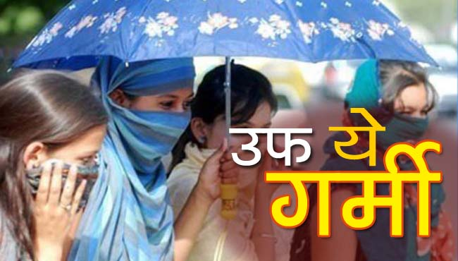 mp-weather-alert-heat-in-madhya-pradesh