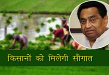 kamalnath-Government-another-masterstroke-12-lakh-farmers-get-bonus-in-mp