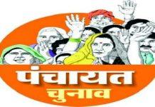 BJP-Panchayat-elections