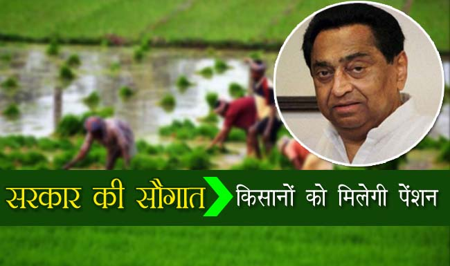 kamalnath-Government-will-give-another-gift-to-farmers-plan-prepared